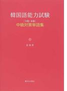 韓国語能力試験中級〈3級・4級〉対策単語集