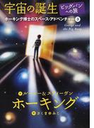 宇宙の誕生 ビッグバンへの旅 (ホーキング博士のスペース・アドベンチャー)
