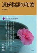 コレクション日本歌人選 008 源氏物語の和歌