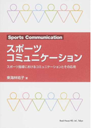 スポーツコミュニケーション スポーツ指導におけるコミュニケーションとその応用