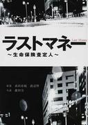 ラストマネー 生命保険査定人 (リンダブックス)