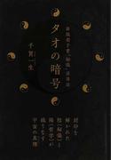 タオの暗号 原版老子書「秘儀」活用法 (超☆きらきら)