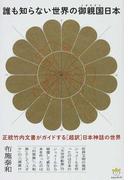 誰も知らない世界の御親国日本 正統竹内文書がガイドする〈超訳〉日本神話の世界 (超☆わくわく)
