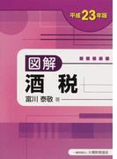 図解酒税 平成23年版