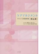 ケアマネジメント テキスト&実践事例集 岡山版