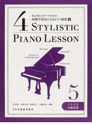 初心者とレスナーのための四期学習法によるピアノ曲集 5 ソナチネ中級程度