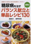 糖尿病を治す1週間のバランス献立と単品レシピ130 血糖値を下げる朝・昼・夕3食の主菜&副菜&スープ&デザート