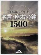 生きる力がわいてくる名言・座右の銘1500