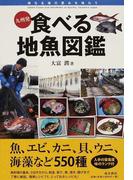 九州発食べる地魚図鑑 母なる海の恵みを味わう