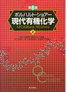 ボルハルト・ショアー現代有機化学 第6版 上