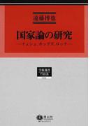 国家論の研究 イェシュ、ホッブズ、ロック (学術選書 行政法 行政法研究)