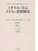 イギリスに学ぶ子どもの貧困解決 日本の「子どもの貧困対策法」にむけて