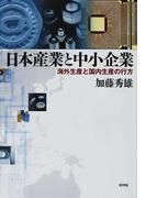 日本産業と中小企業 海外生産と国内生産の行方