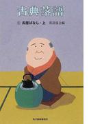 古典落語 3 長屋ばなし 上 (ハルキ文庫 時代小説文庫)(ハルキ文庫)