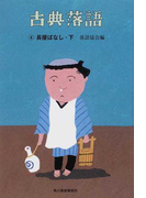 古典落語 4 長屋ばなし 下 (ハルキ文庫 時代小説文庫)(ハルキ文庫)
