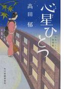 心星ひとつ (ハルキ文庫 時代小説文庫 みをつくし料理帖)