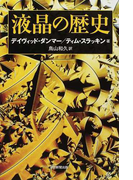 液晶の歴史 (朝日選書)(朝日選書)