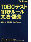 TOEICテスト10秒ルール文法・語彙