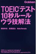 TOEICテスト10秒ルールウラ技解法