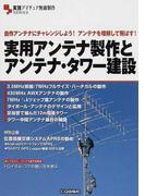 実用アンテナ製作とアンテナ・タワー建設 自作アンテナにチャレンジしよう!アンテナを理解して飛ばす!
