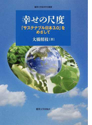 幸せの尺度 「サステナブル日本3.0」をめざして (麗澤大学経済学会叢書)
