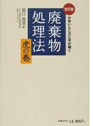 廃棄物処理法虎の巻 かゆいところに手が届く 改訂版 (日経エコロジー)