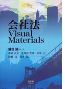 会社法Visual Materials