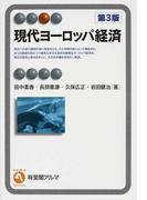 現代ヨーロッパ経済 第3版 (有斐閣アルマ Specialized)(有斐閣アルマ)