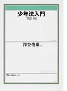 少年法入門 第5版 (有斐閣ブックス)