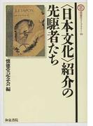 〈日本文化〉紹介の先駆者たち (懐徳堂ライブラリー)