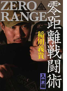 零距離戦闘術 ZERO RANGE 入門編