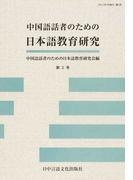 中国語話者のための日本語教育研究 第2号