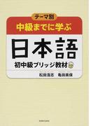 中級までに学ぶ日本語初中級ブリッジ教材 テーマ別