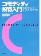 コモディティ投資入門 普通の暮らしを守るためのおカネ術