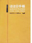ほぼ日手帳公式ガイドブック 2012 どの日も、どの日も、大切な日。