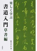 楽しく学ぶ書道入門 草書編