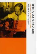 銀座ナイルレストラン物語 日本で最も古く、最も成功したインド料理店