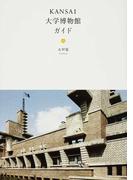 KANSAI大学博物館ガイド