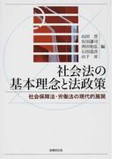 社会法の基本理念と法政策 社会保障法・労働法の現代的展開