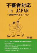 不審者対応in JAPAN 武術の考えをヒントに