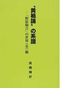 """黄禍論""の系譜 「野原駒吉」の世界(史)観"