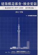 建築構造審査・検査要領 2011年版 確認審査等に関する指針 運用解説編