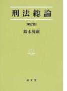刑法総論 第2版 (法学叢書)