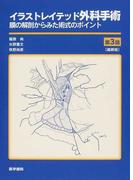 イラストレイテッド外科手術 膜の解剖からみた術式のポイント 第3版 縮刷版