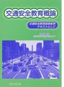 交通安全教育概論 交通安全教育指導者用テキストとして