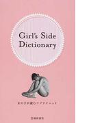 Girl's Side Dictionary 女の子が読むラブテクニック