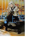 屋上姫(Flex Comix) 4巻セット(Flex Comix(フレックスコミックス))