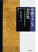 中世フランス会計史 13−14世紀会計帳簿の実証的研究