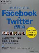 ビジネスリーダーのFacebook & Twitter活用術 図解でわかる仕事の達人11人のスゴイ使い方 (シンク!別冊)