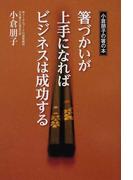 箸づかいが上手になればビジネスは成功する 小倉朋子の箸の本